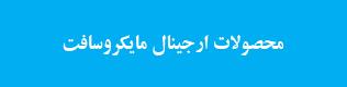 خرید محصولات ارجینال شرکت مایکروسافت در ایران