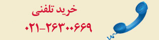 سفارش تلفنی کتاب های مورد نیازتان در وبسایت کتابسرای اشجع - www.ashja.com